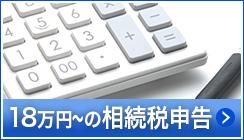 18万円~の相続税申告